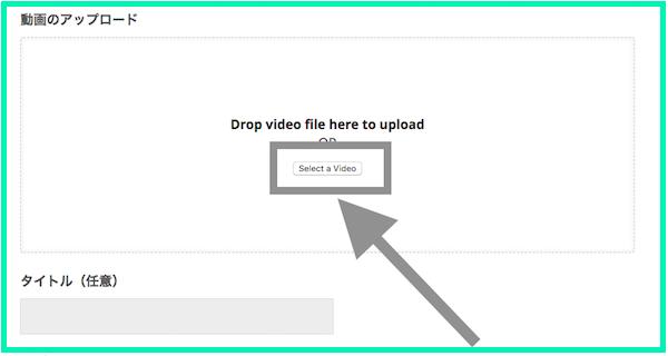 QRコードへの動画の登録方法その2